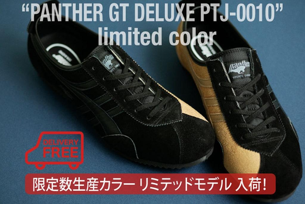 ☆panther PTJ-0010☆限定数生産カラー リミテッドモデル入荷!